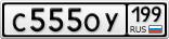 C555OY199