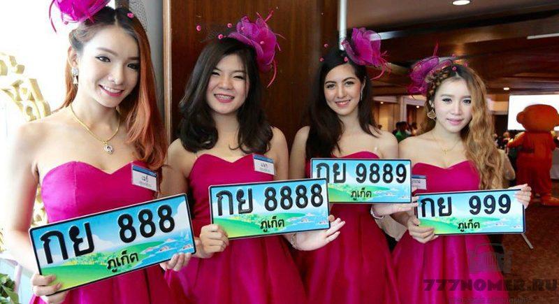 Аукцион номеров в Таиланде